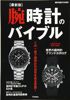 時計オタクたち「腕細いやつが腕時計つけるとダサい」←これ