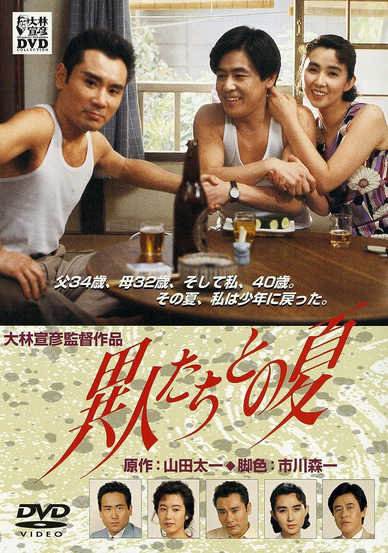 DVD批評0101】異人たちとの夏(1...