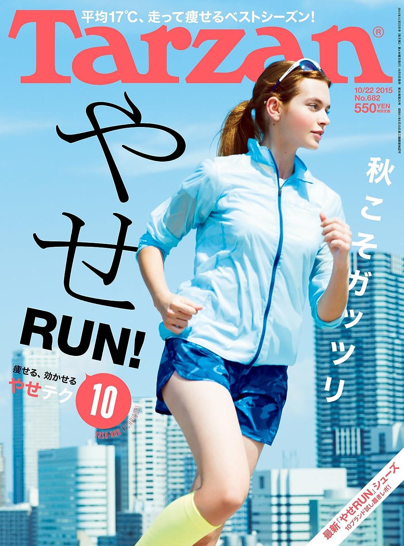 Tarzan (ターザン) 2015年 10月22日号 No.682