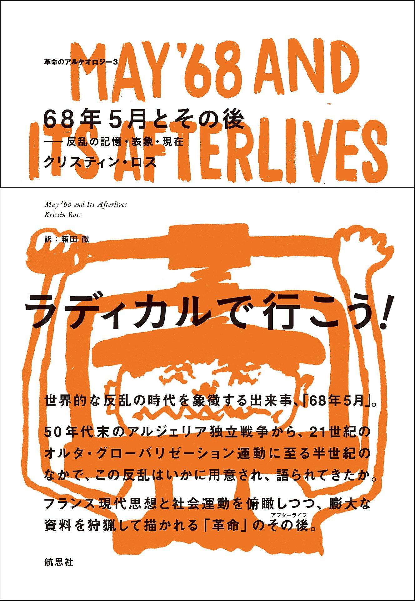 『68年5月とその後—‐反乱の記憶・表象・現在』表紙イメージ