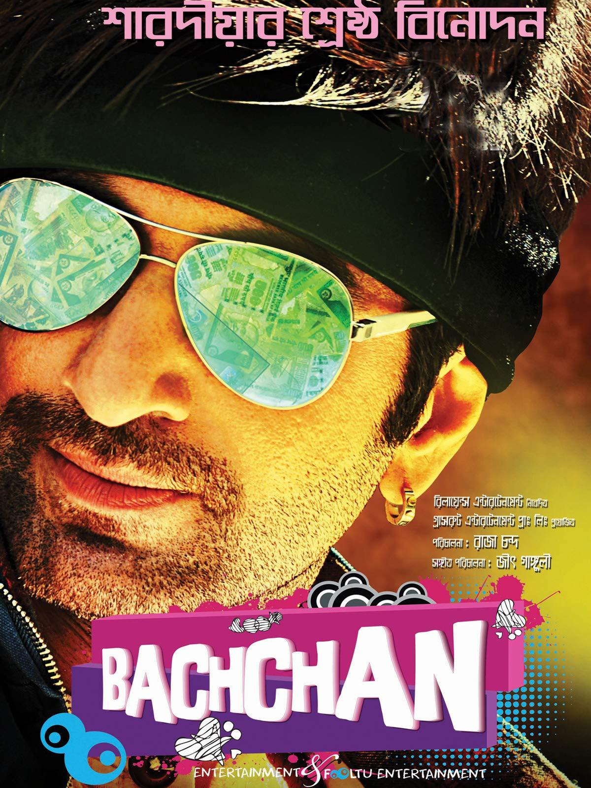 Bachchan on Amazon Prime Video UK