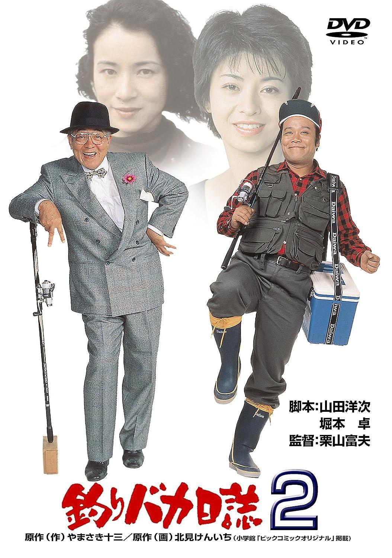 釣りバカ日誌 [DVD] DVD・ブルー...