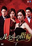 [DVD]ルビーの指輪 DVD-BOX2