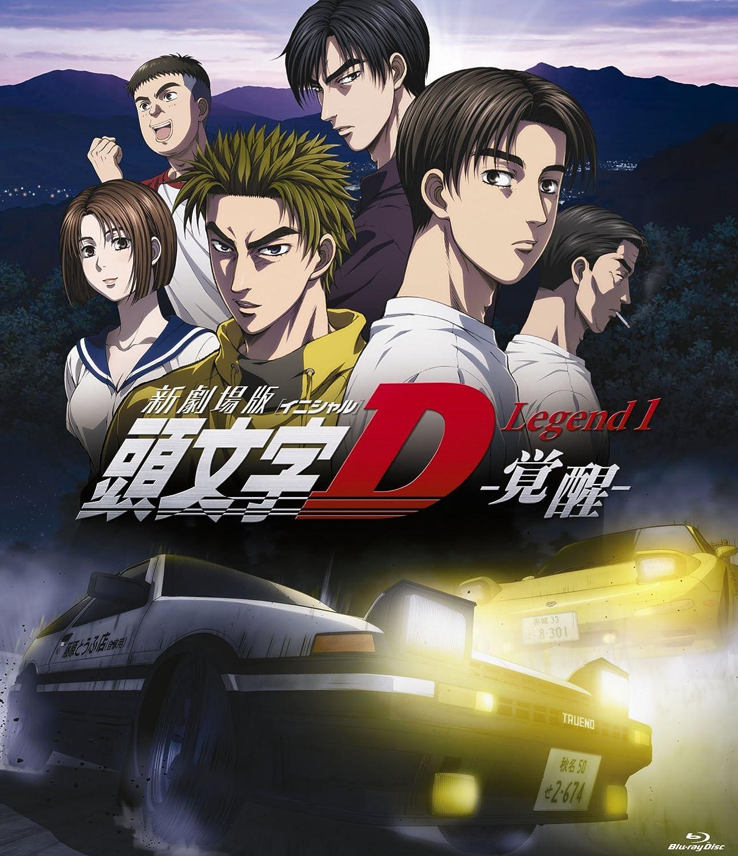 新劇場版 頭文字[イニシャル]D