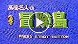 CGR Undertow - TAKAHASHI MEIJIN NO BOUKEN JIMA Review...