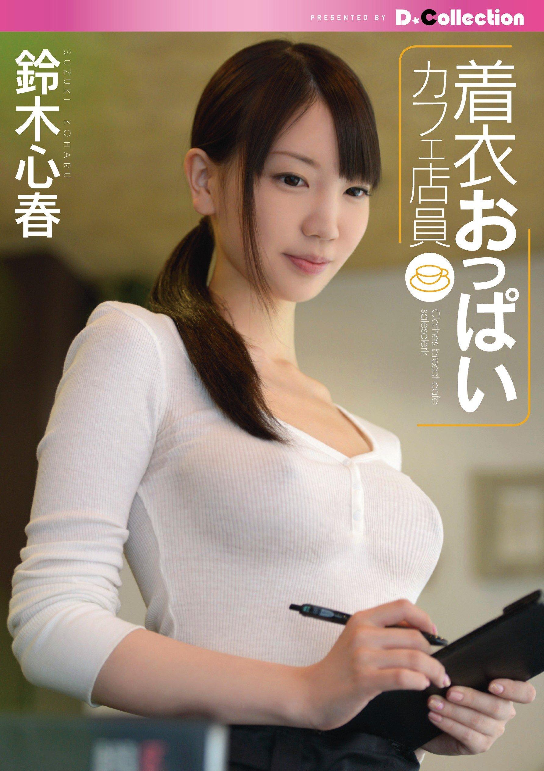 着衣おっぱいカフェ店員 鈴木心春 D☆Collection [DVD]