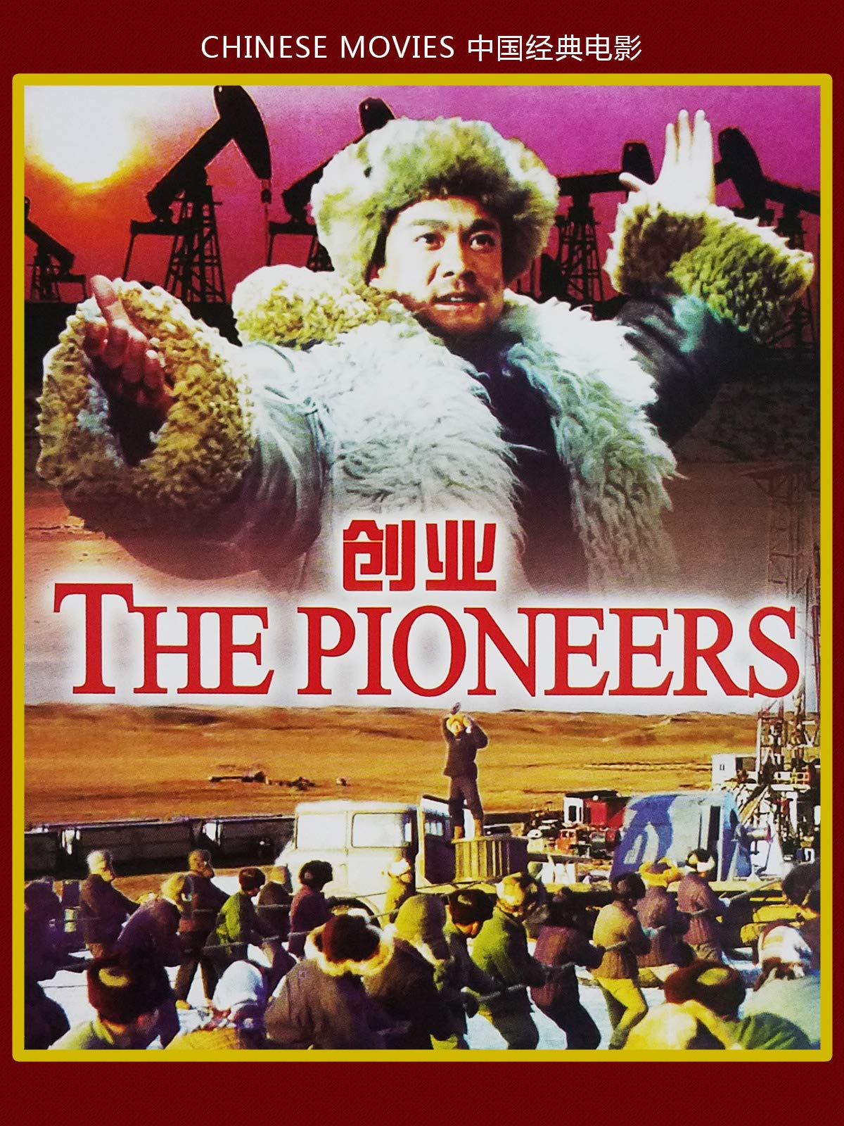 Chinese movies-The Pioneers on Amazon Prime Instant Video UK