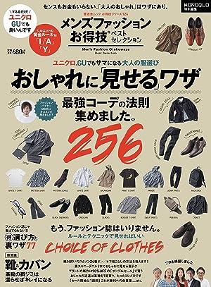 メンズファッションお得技ベストセレクション
