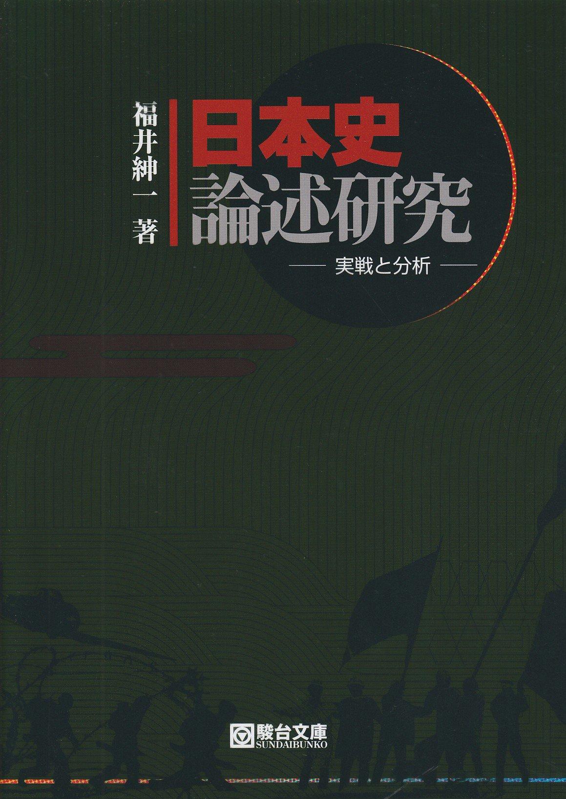 日本史 論述研究 -実戦と分析-
