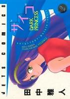 サイコ DARK PRINCESS (2) (ジェッツコミックス)