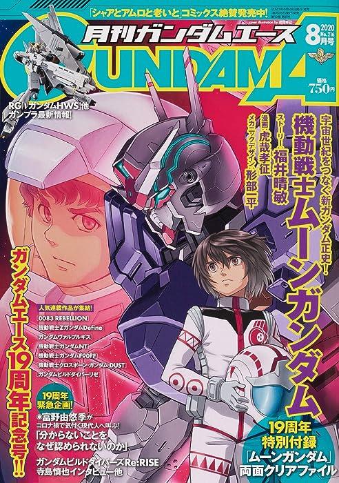 月刊高达ACE No.216 2020年08月号