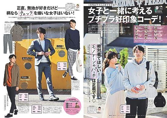 FINEBOYS(ファインボーイズ) 2020年 03 月号 [1万円で変わる!春コーデのすべて!/Sexy Zone]