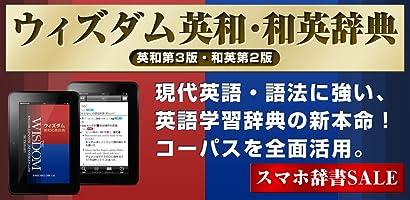 ウィズダム英和・和英辞典 公式アプリ【NECビッグローブ辞書】