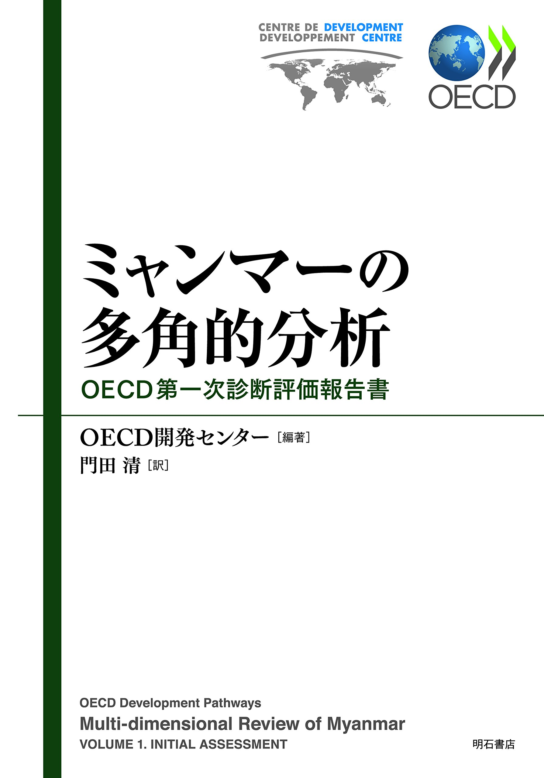 OECD開発センター編著、門田 清(東京国際大学)著 『ミャンマーの多角的分析―OECD第一次診断評価報告書』