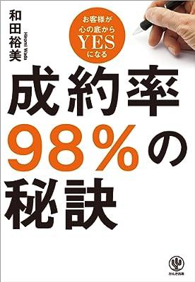 成約率98%の秘訣 (Kindle版)