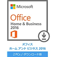 11/28、29限り「Office 2016」が20%OFF