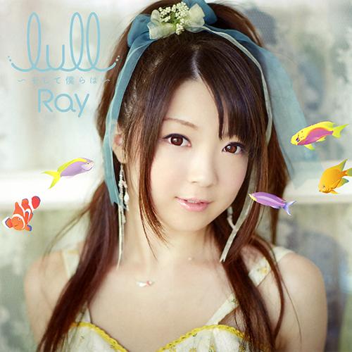 Ray – lull~そして僕らは~ lull ~Soshite Bokura wa~