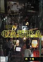 居酒屋CASBA