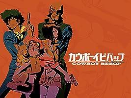 Cowboy Bebop - Complete Series [HD]