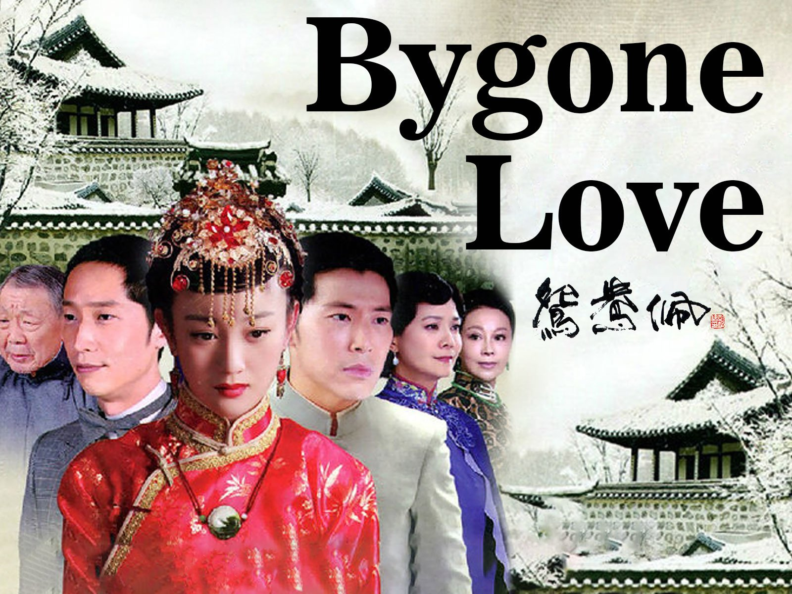 Bygone Love - Season 1