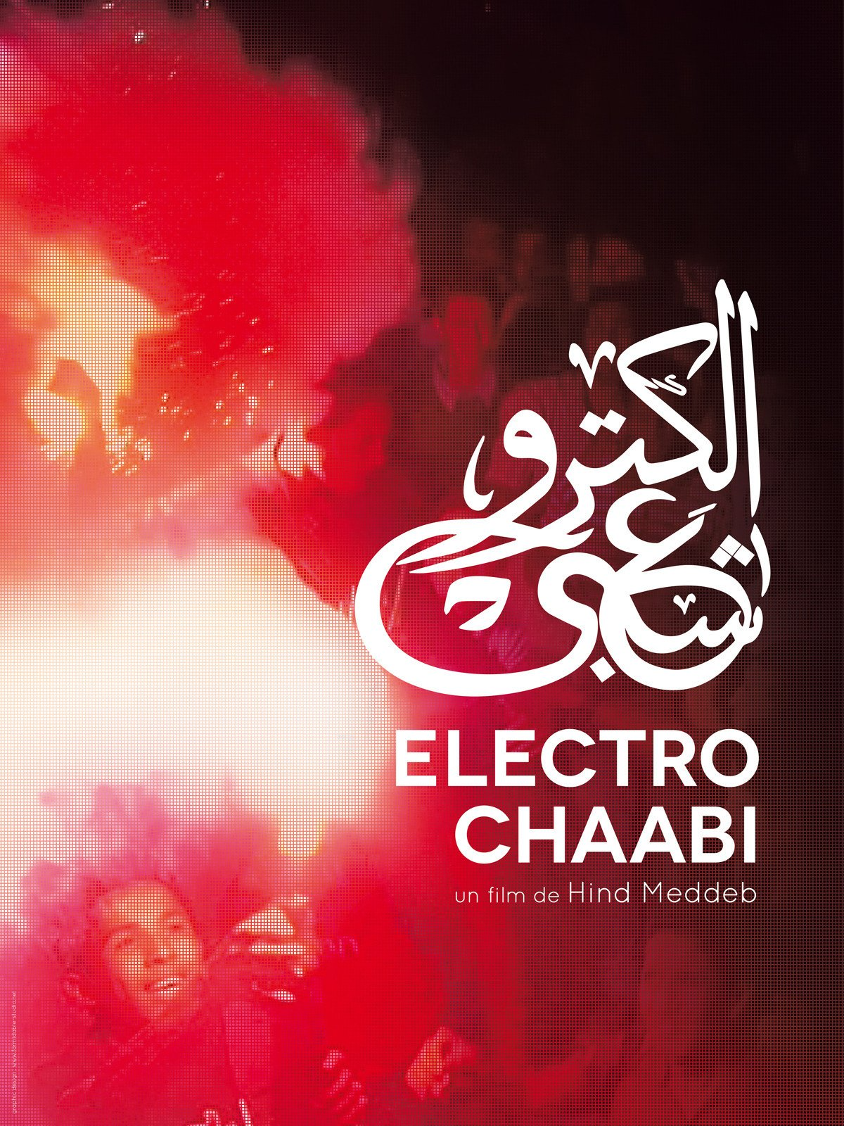 Electro Chaabi (English Subtitled)