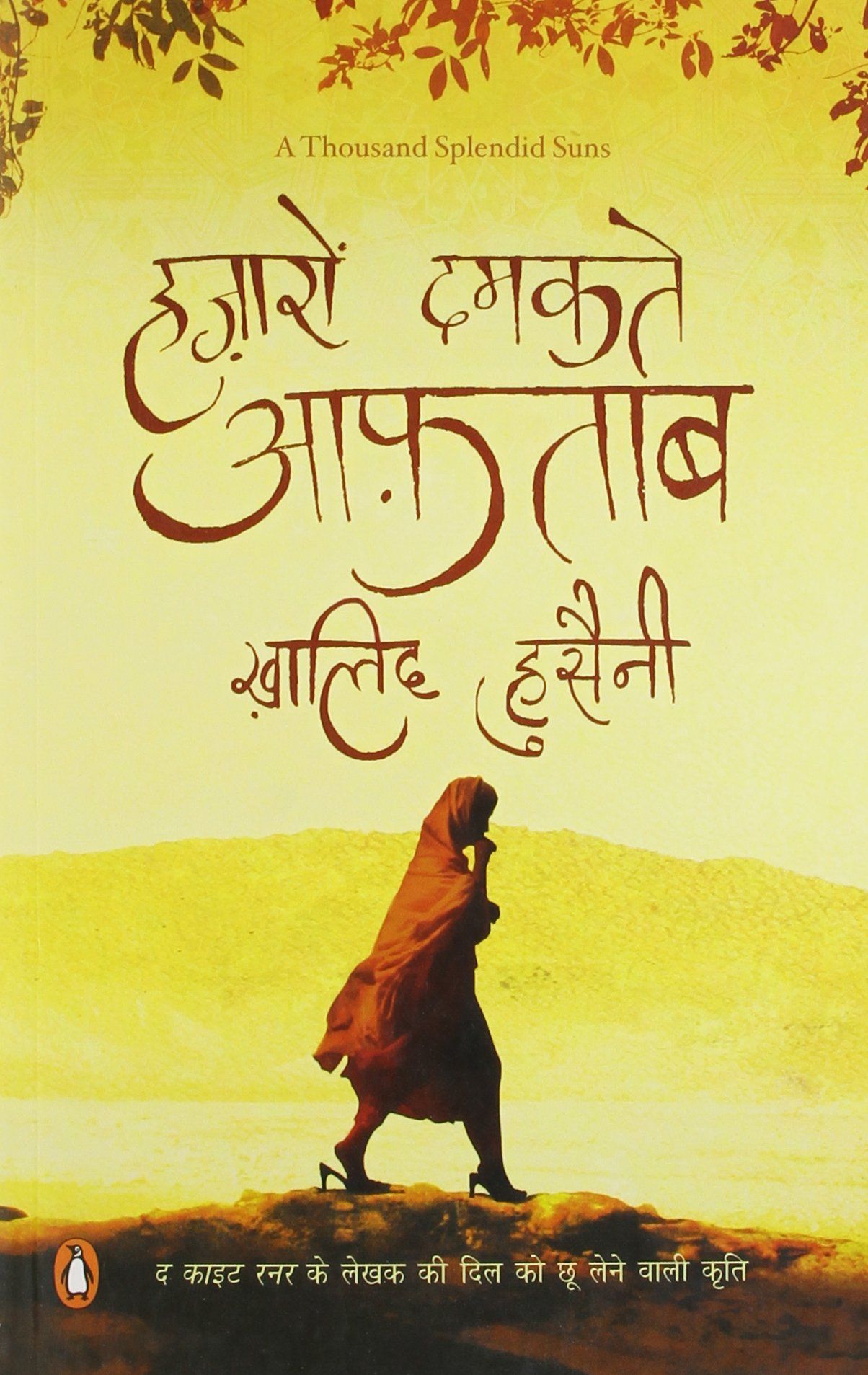 buy the kite runner hindi book online at low prices in hazzaro dmakte aftab