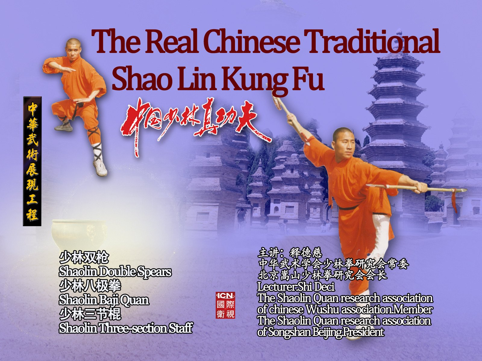 The Real Chinese Traditional Shao Lin Kung Fu - Season 11