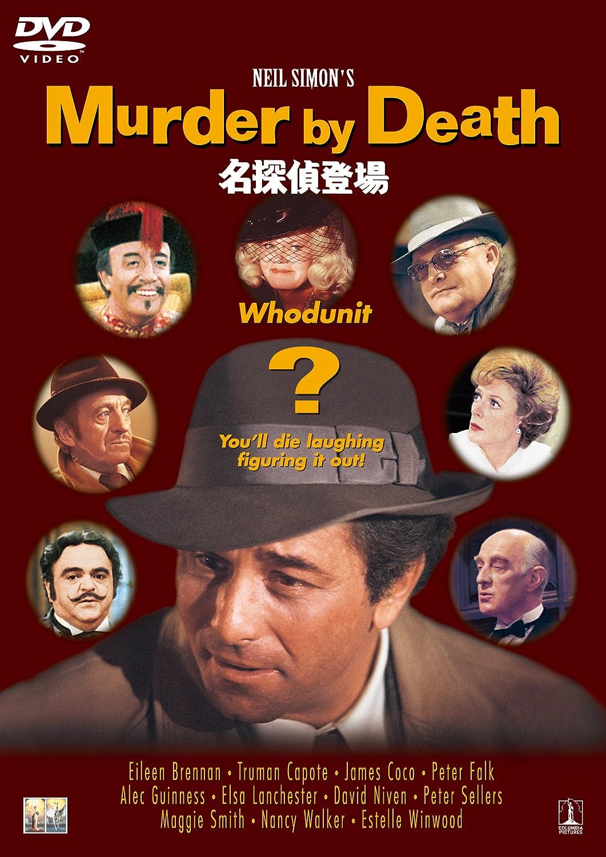『名探偵登場』作家カポーティも出演したゆるゆるミステリー