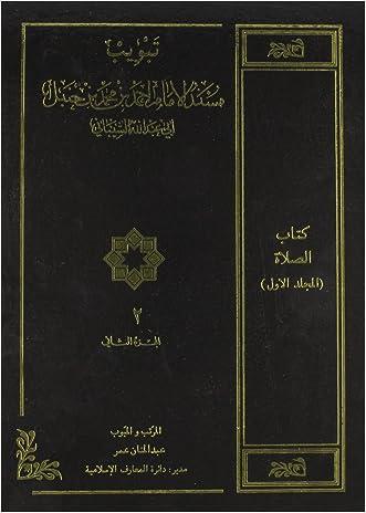 Musnad Imam Ahmad bin Muhammad bin Hanbal - Subject Codified into Chapters (Tabweeb) - Vol. 2 (Arabic Only) (Arabic Edition)