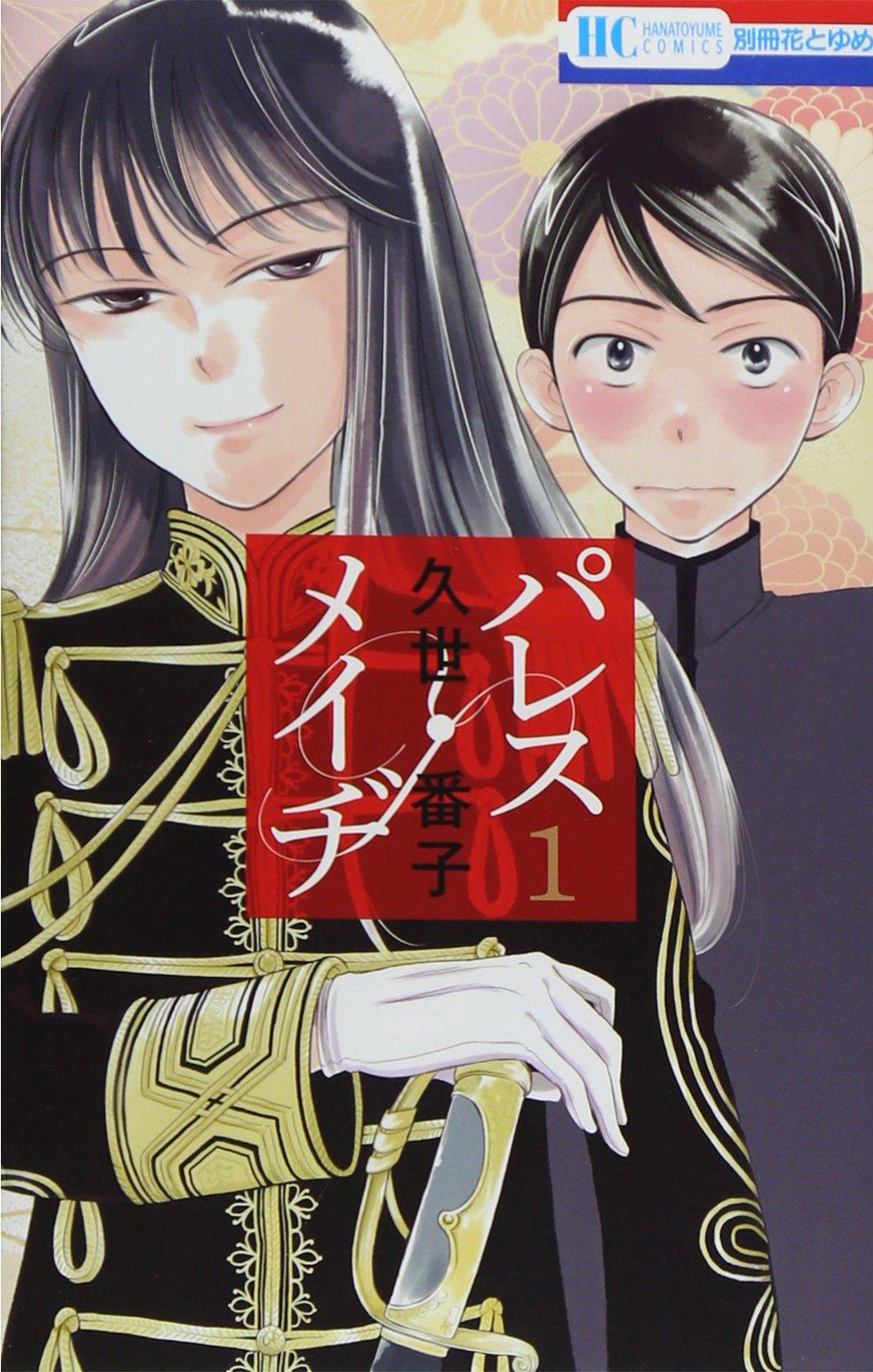 女帝と侍従、身分違いの恋を描く漫画『パレス・メイヂ』