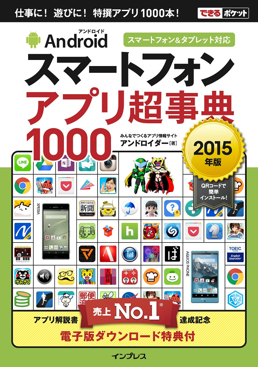 android_book