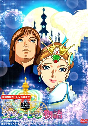 シンデレラ物語(1) [DVD]