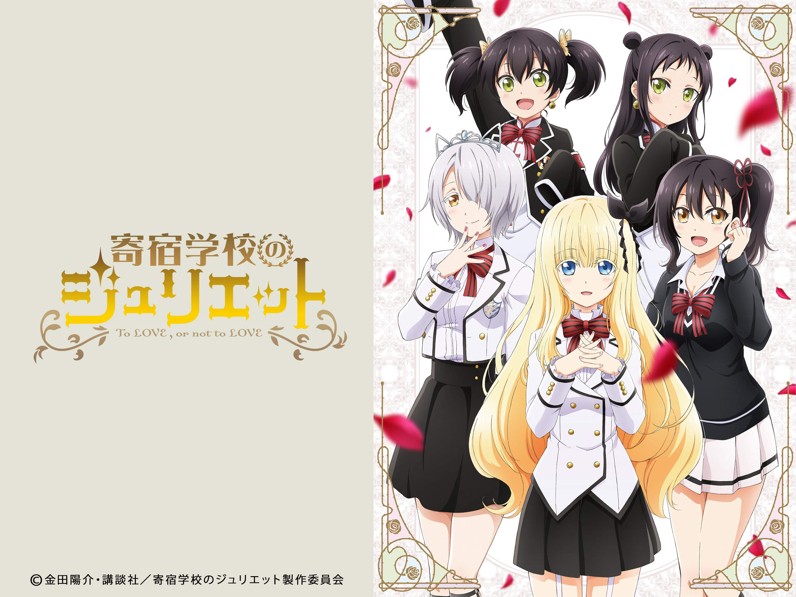 Boarding School Juliet - Season 1