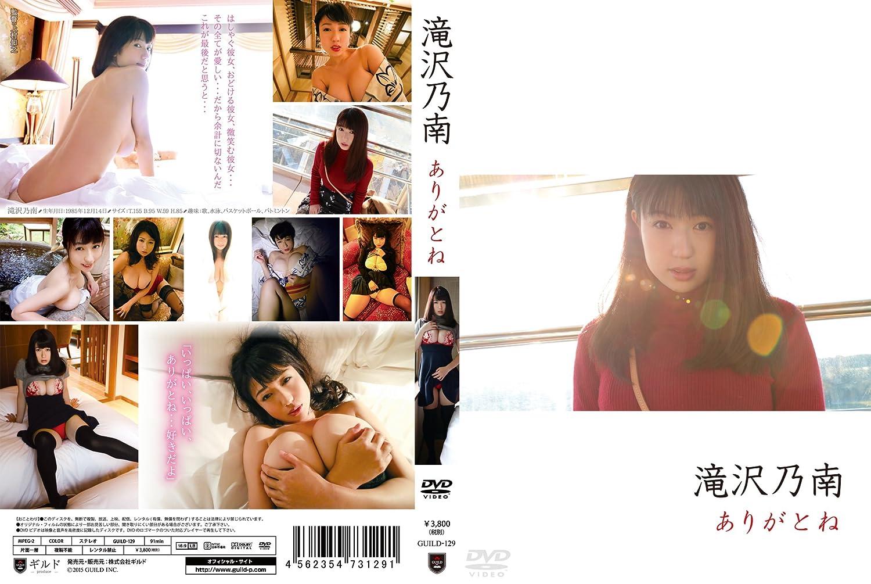 滝沢乃南/ありがとね [DVD]