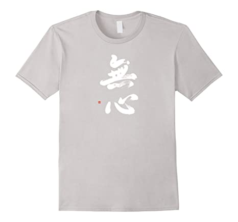 Zen T-shirt With Mushin Calligraphy, White No-mind Calligraphy on SilverTee