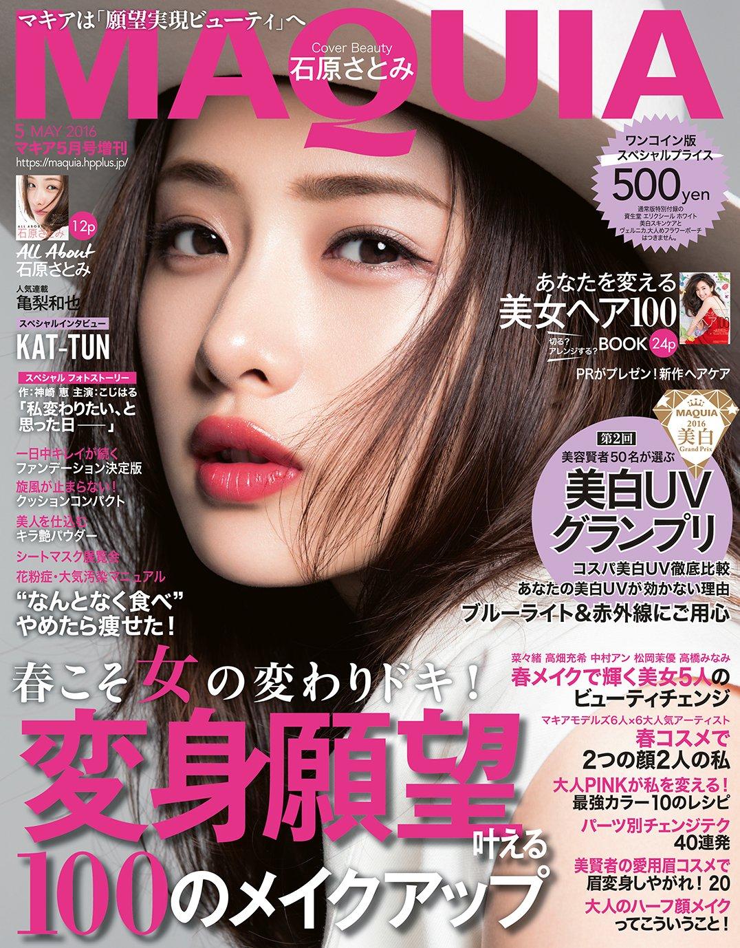 ワンコイン版 MAQUIA(マキア) 2016年 05 月号 [雑誌]: MAQUIA(マキア) 増刊
