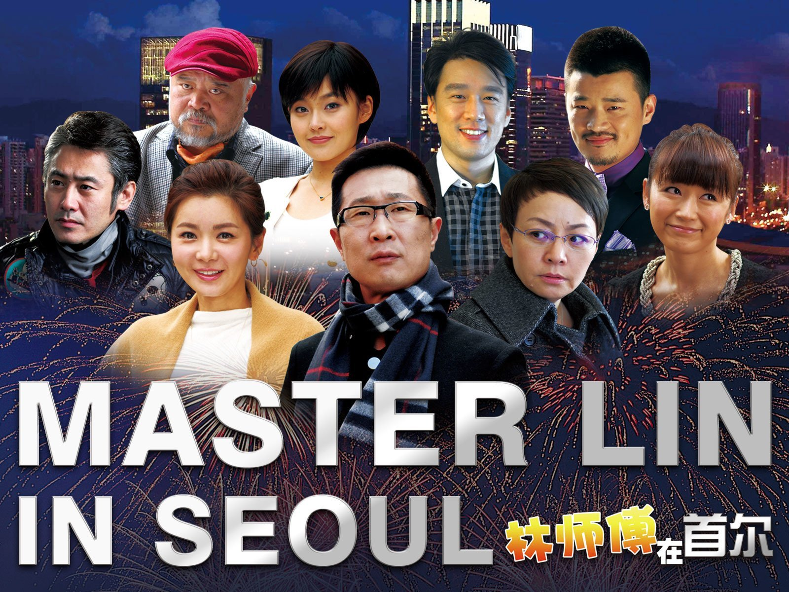 Master Lin in Seoul on Amazon Prime Video UK