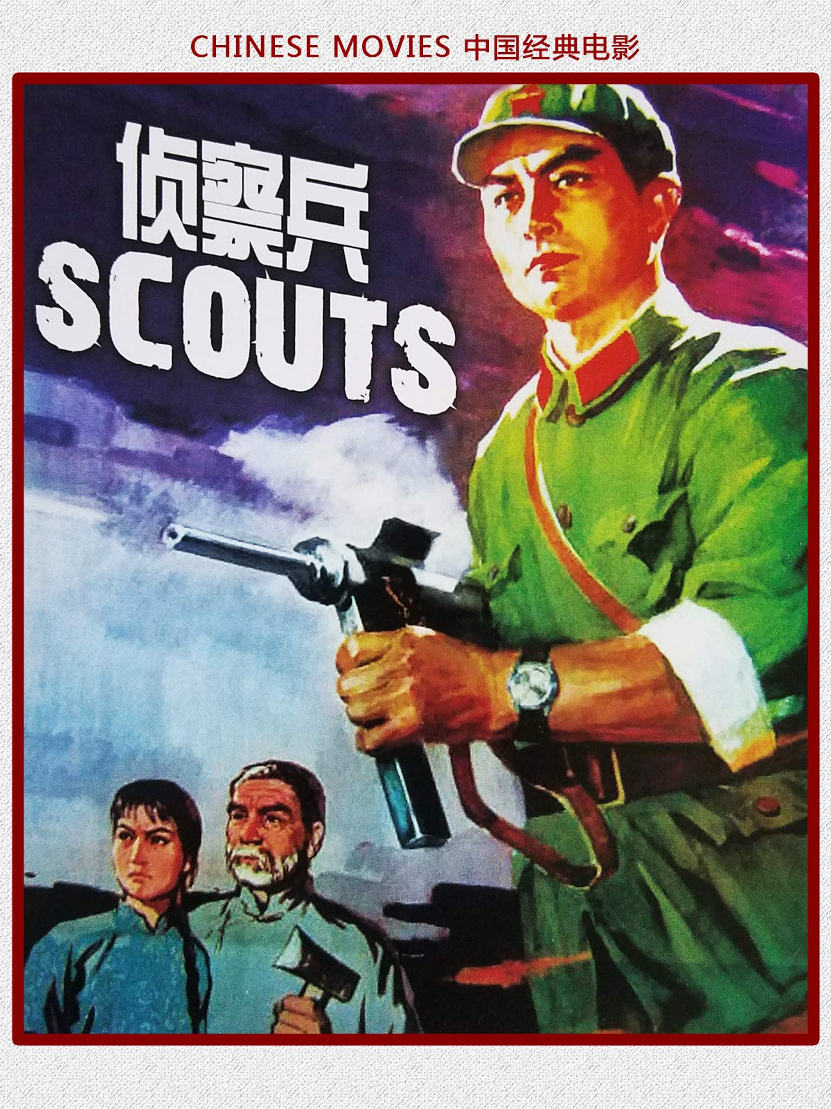 Chinese movies-Scouts on Amazon Prime Instant Video UK