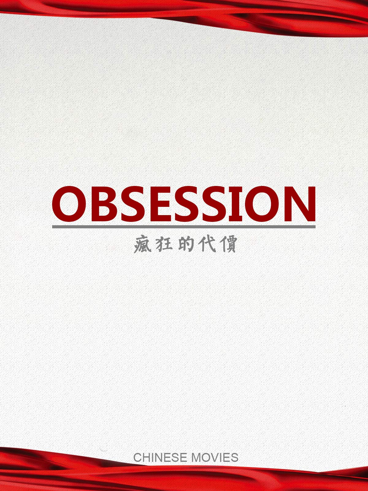 Obsession on Amazon Prime Video UK