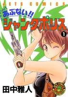 あぶない!!ジャンクポリス 1 (ジェッツコミックス)