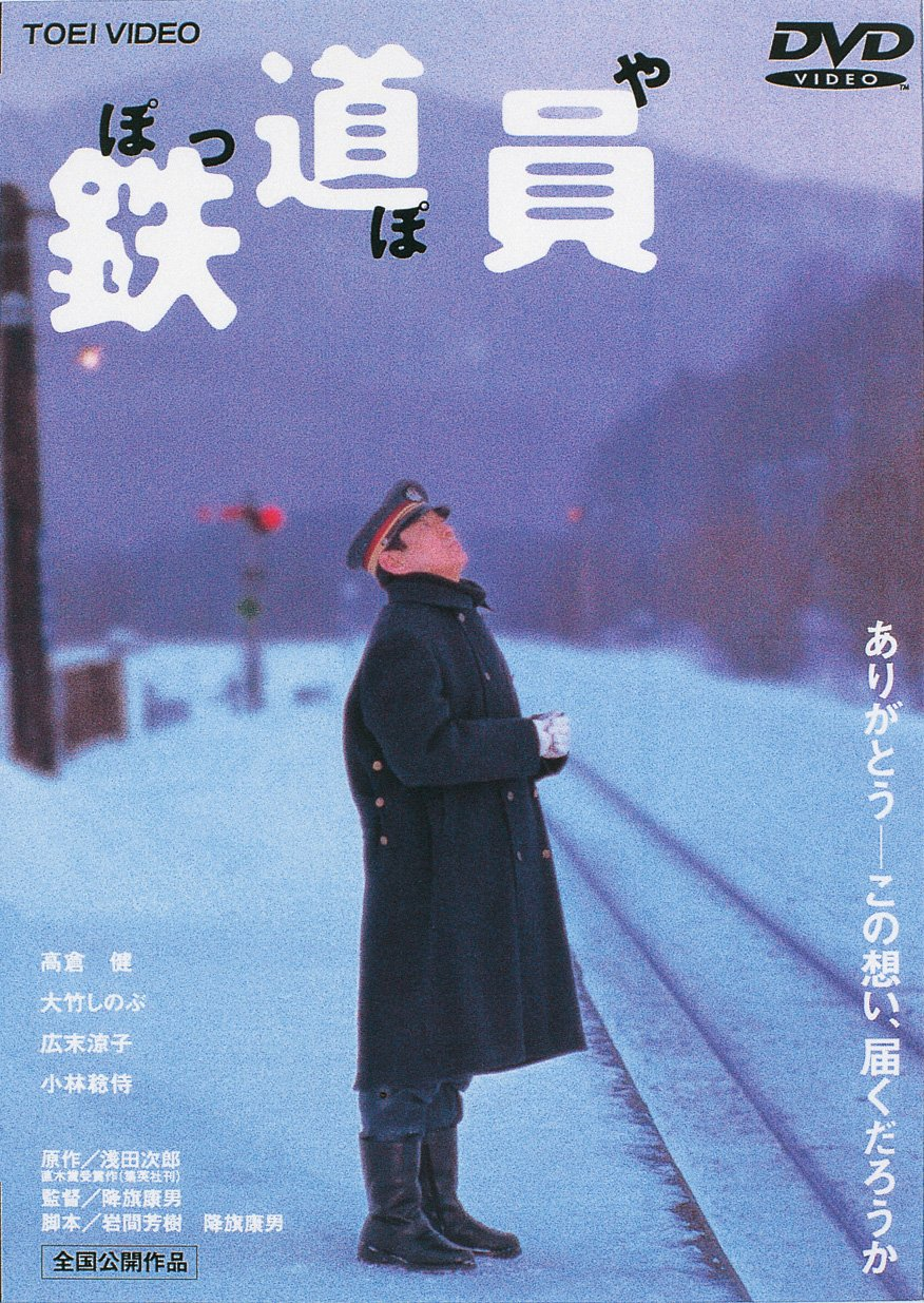 鉄道員(ぽっぽや) [DVD]