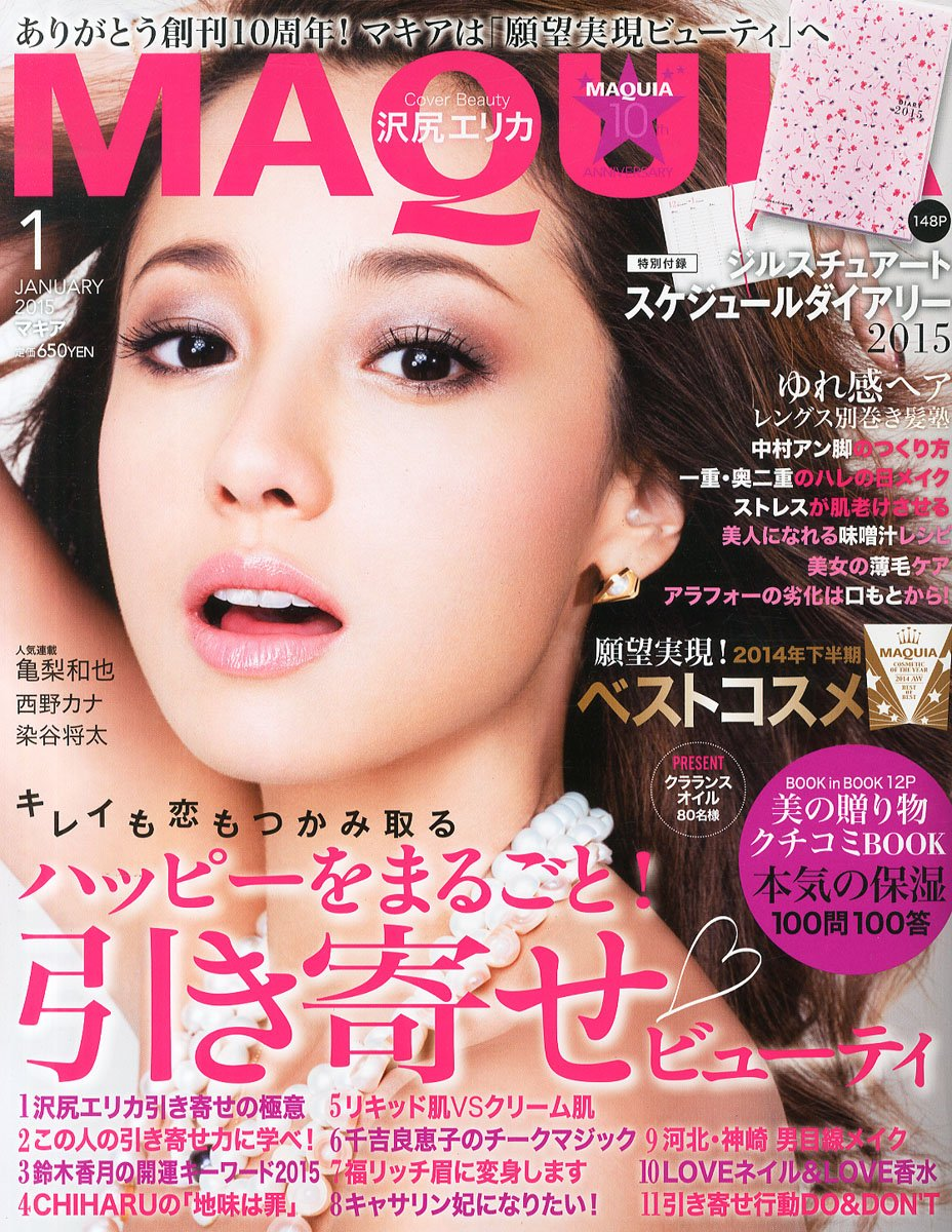 MAQUIA (マキア) 2015年 01月号 [雑誌]