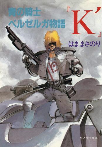 青の騎士ベルゼルガ物語『K'』 (ソノラマ文庫)