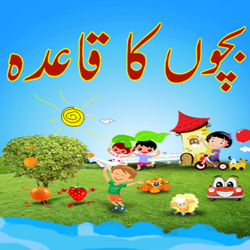 Urdu Alphabet Worksheet Alif Bay Pay Urdu Alphabets