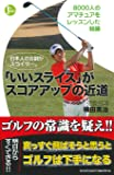 日本人の8割がスライサー。「いいスライス」がスコアアップの近道