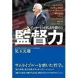 サッカー日本代表を鍛えた監督力