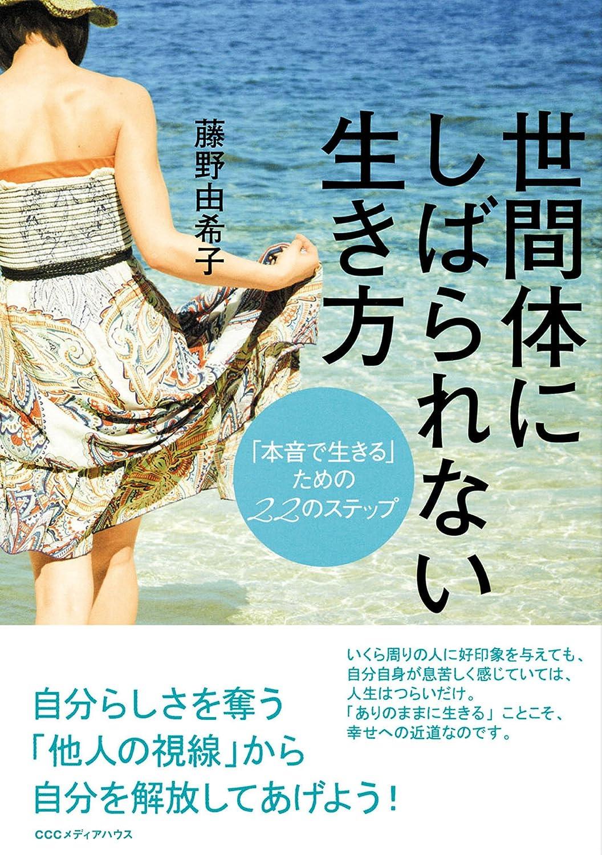 藤野由希子