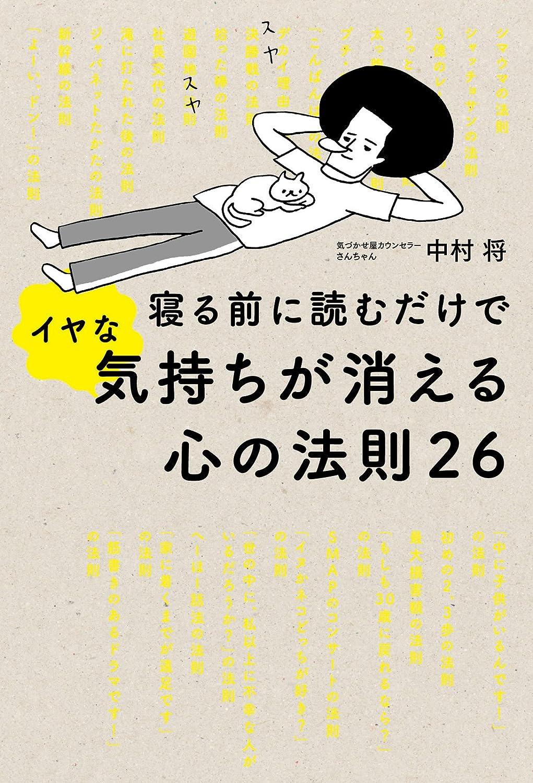 寝る前に読むだけでイヤな気持ちが消える心の法則26 中村将