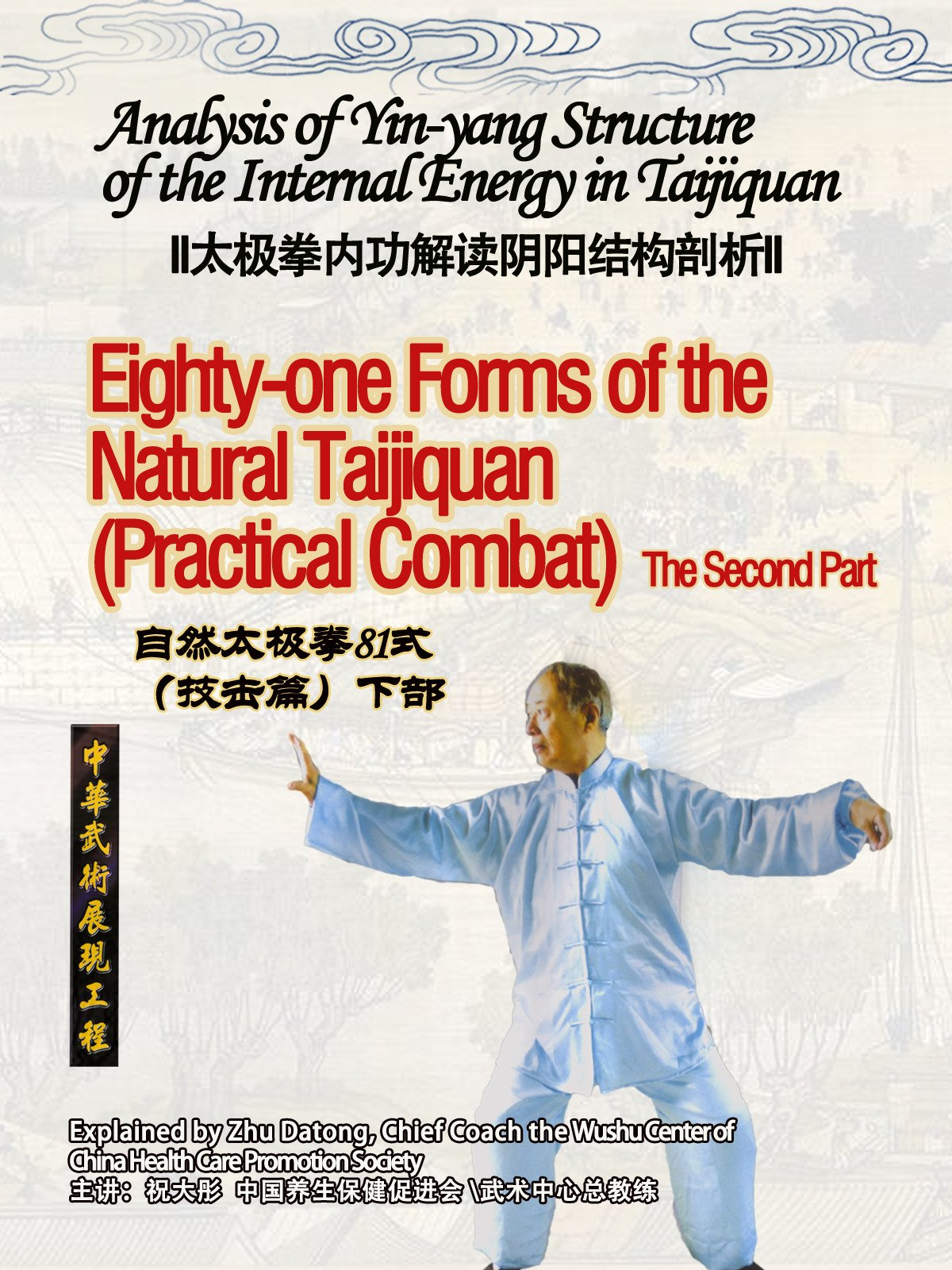 Analysis of Yin-yang Structure of the Internal Energy in Taijiquan-Eighty-one Forms of the Natural Taijiquan (Practical Combat) The Second Part