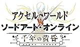 【PSVita】アクセル・ワールド VS ソードアート・オンライン 千年の黄昏【初回封入特典】スペシャルダウンロードコンテンツ